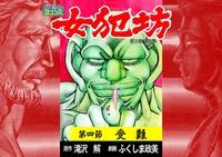 【ヨココミ】女犯坊 第三部 明治篇(4)