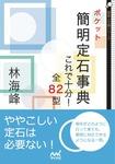 ポケット簡明定石事典-電子書籍
