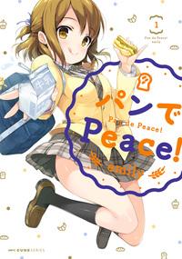 パンでPeace! 1-電子書籍
