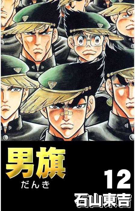 男旗 12-電子書籍-拡大画像