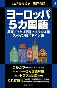 わがまま歩き旅行会話8 ヨーロッパ5カ国語-電子書籍