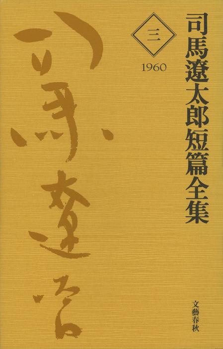司馬遼太郎短篇全集 第三巻拡大写真