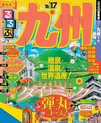 るるぶ九州'16~'17-電子書籍
