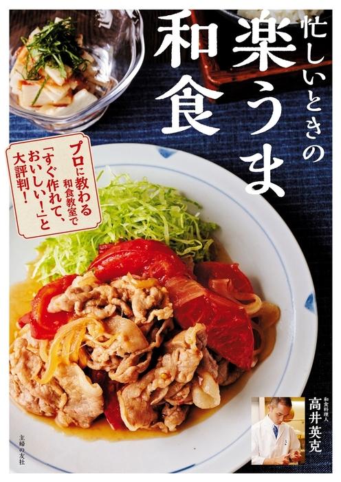 忙しいときの 楽うま和食-電子書籍-拡大画像