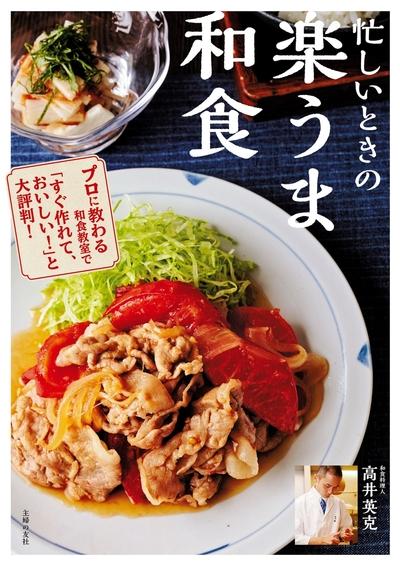 忙しいときの 楽うま和食-電子書籍