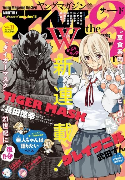 ヤングマガジン サード 2015年 Vol.11 [2015年10月6日発売]-電子書籍