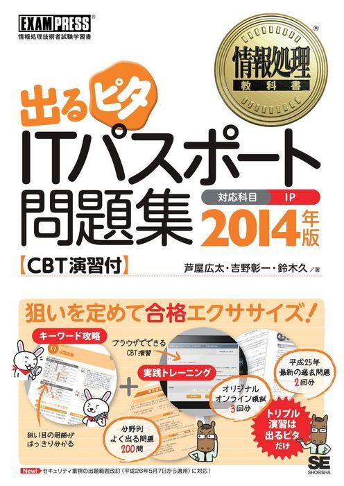 情報処理教科書 出るピタ ITパスポート問題集 2014年版 CBT演習付拡大写真