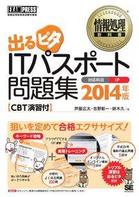 情報処理教科書 出るピタ ITパスポート問題集 2014年版 CBT演習付-電子書籍