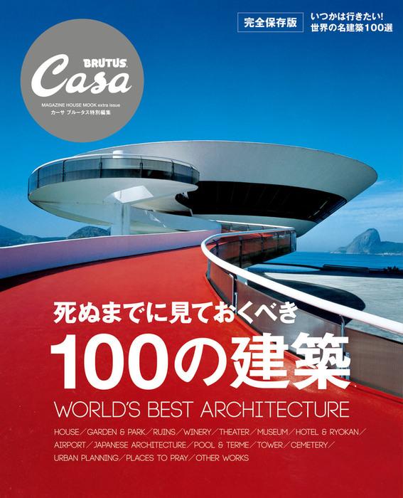 Casa BRUTUS特別編集 死ぬまでに見ておくべき100の建築-電子書籍-拡大画像