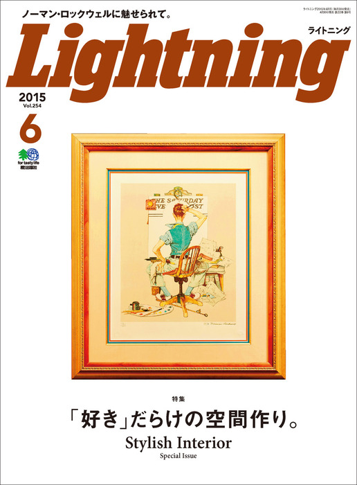 Lightning 2015年6月号 Vol.254拡大写真
