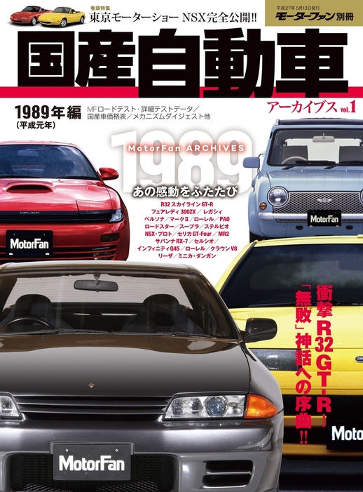 国産自動車アーカイブVol.1 1989年編拡大写真