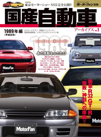 国産自動車アーカイブVol.1 1989年編-電子書籍