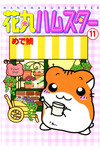 花丸ハムスター11-電子書籍