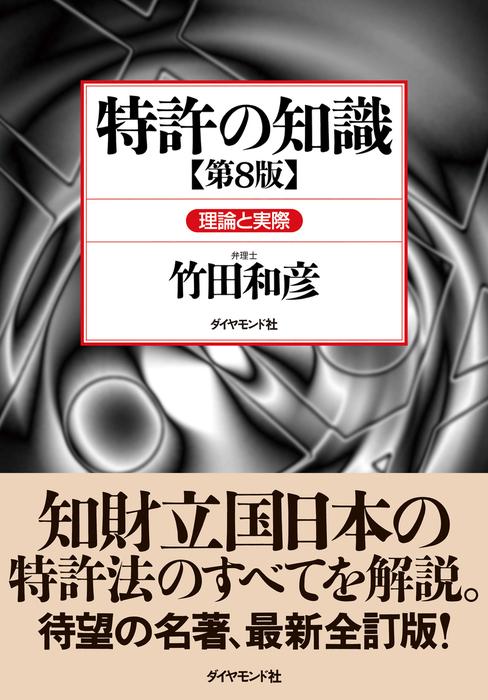 特許の知識〔第8版〕-電子書籍-拡大画像