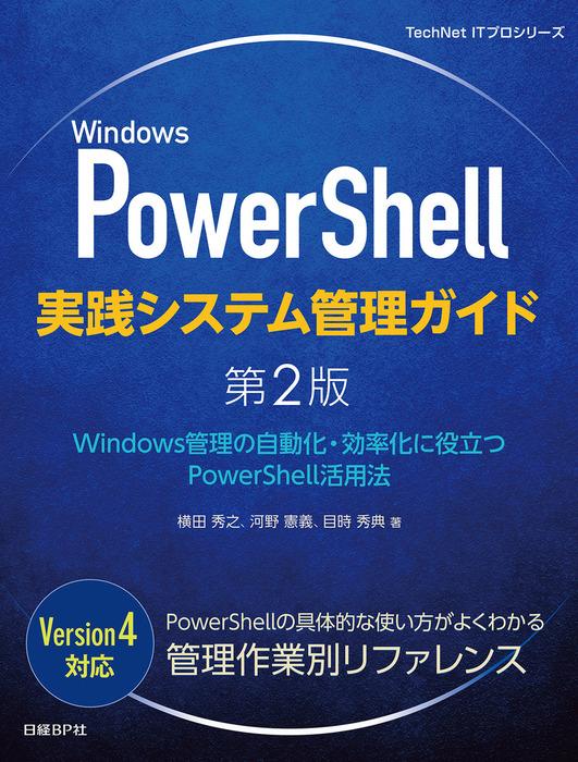 Windows PowerShell実践システム管理ガイド 第2版-電子書籍-拡大画像