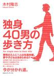 独身40男の歩き方-電子書籍