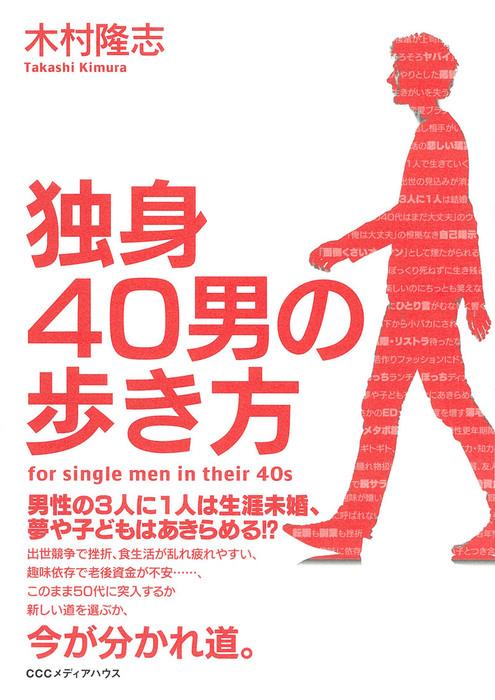 独身40男の歩き方拡大写真