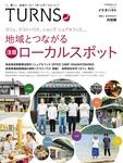 TURNS 14-電子書籍