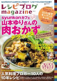 レシピブログmagazine Vol.7 秋号