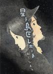 星子島区レポート-電子書籍