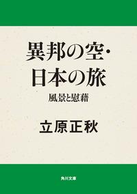異邦の空・日本の旅 風景と慰籍