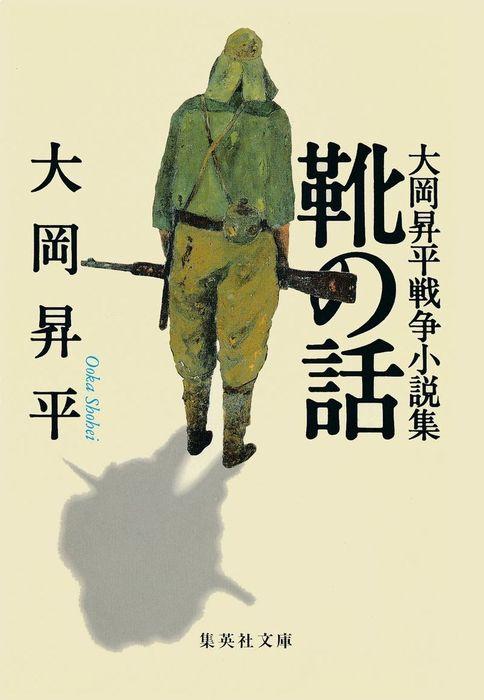 靴の話 大岡昇平戦争小説集拡大写真