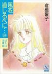 風を道しるべに…(10) MAO 18歳・秋-電子書籍