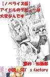 【ノベライズ版】アイドルのデビューは大変なんです-電子書籍
