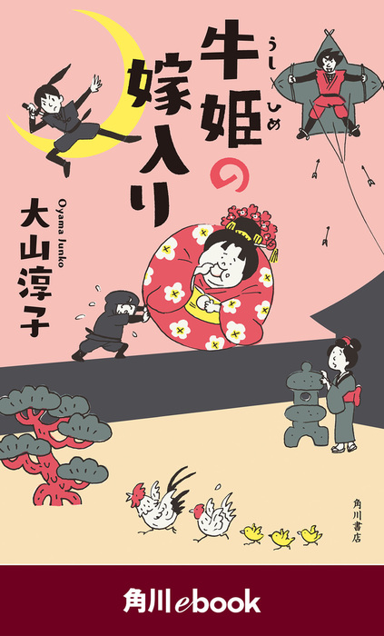 牛姫の嫁入り (角川ebook)-電子書籍-拡大画像