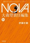 NOVA1【分冊版】屍者の帝国-電子書籍