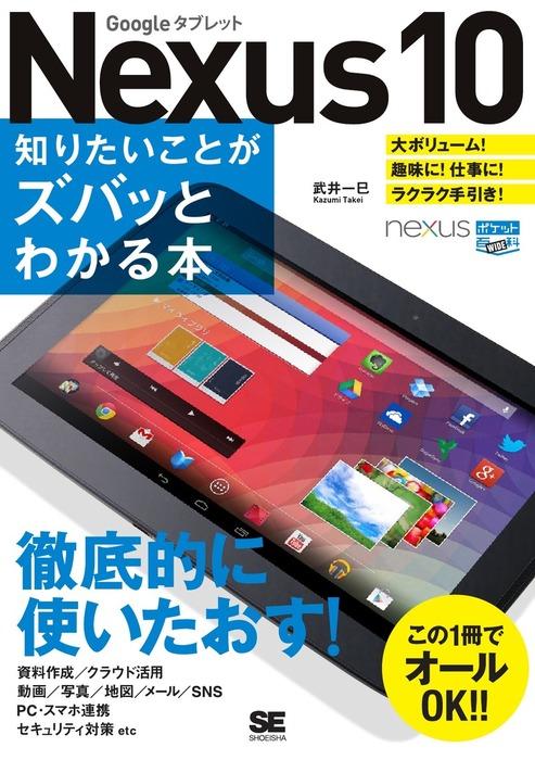 ポケット百科WIDE Nexus10 知りたいことがズバッとわかる本拡大写真