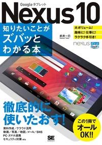ポケット百科WIDE Nexus10 知りたいことがズバッとわかる本-電子書籍
