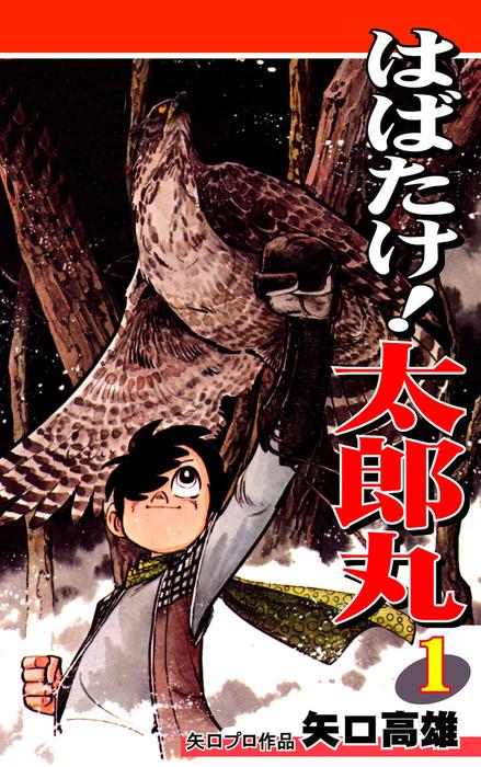 はばたけ! 太郎丸(1)-電子書籍-拡大画像