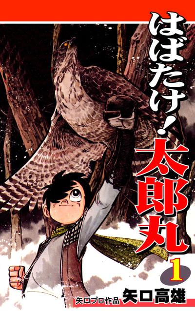 はばたけ! 太郎丸(1)-電子書籍