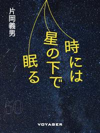 時には星の下で眠る-電子書籍