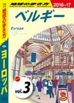 地球の歩き方 A01 ヨーロッパ 2016-2017 【分冊】 3 ベルギー-電子書籍