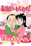 新婚さんいらっしゃい!妥協と勢いの先に…!?-電子書籍