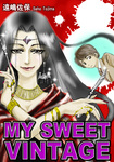 MY SWEET VINTAGE-電子書籍