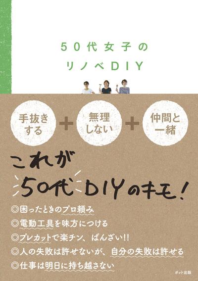 50代女子のリノベDIY-電子書籍