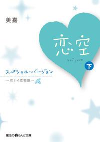 恋空 ~切ナイ恋物語~ スペシャル・バージョン [下]
