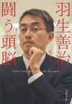 羽生善治 闘う頭脳-電子書籍