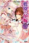 蝶園の花嫁 さらわれた身代わり姫の初恋-電子書籍