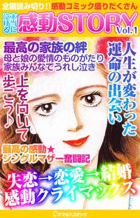 本当に泣ける感動STORY Vol.1