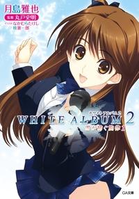 WHITE ALBUM2 雪が紡ぐ旋律1 【立ち読み版】