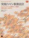 実践ドメイン駆動設計-電子書籍