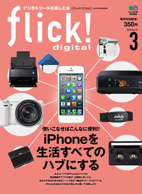 flick! digital 2013年3月号 vol.17