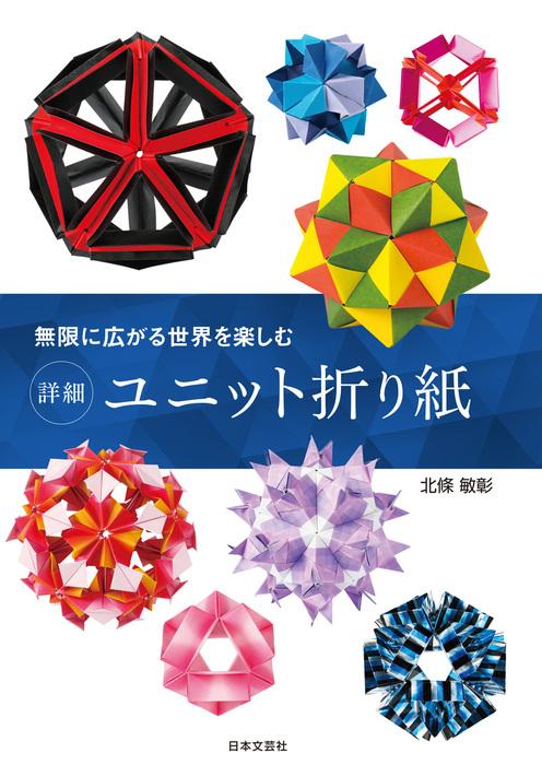 無限に広がる世界を楽しむ 詳細 ユニット折り紙-電子書籍-拡大画像