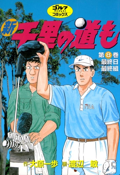新千里の道も(8) 最終日最終組-電子書籍