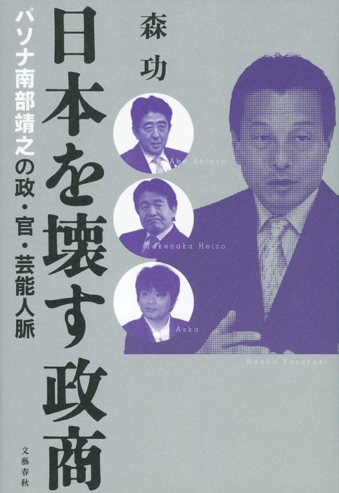日本を壊す政商 パソナ南部靖之の政・官・芸能人脈拡大写真