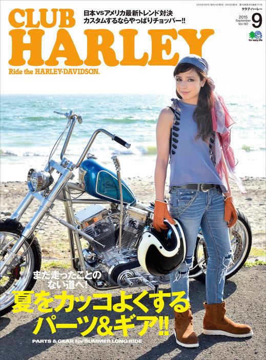 CLUB HARLEY 2015年9月号 Vol.182-電子書籍-拡大画像